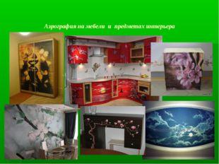 Аэрография на мебели и предметах интерьера