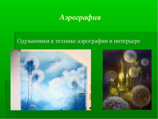 Аэрография Одуванчики в технике аэрографии в интерьере