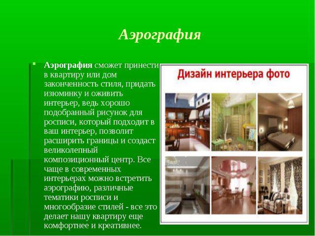 Аэрография Аэрография сможет принести в квартиру или дом законченность стиля,...