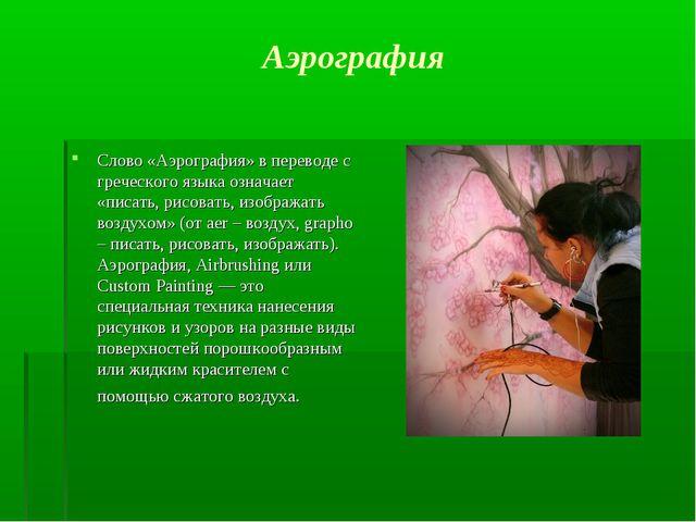 Аэрография Слово «Аэрография» в переводе с греческого языка означает «писать,...