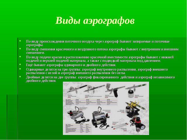 Виды аэрографов По виду происхождения поточного воздуха через аэрограф бывают...