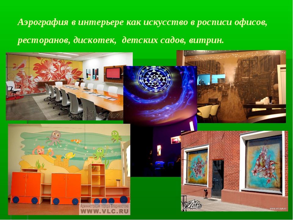Аэрография в интерьере как искусство в росписи офисов, ресторанов, дискотек,...