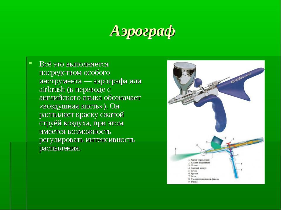Аэрограф Всё это выполняется посредством особого инструмента — аэрографа или...