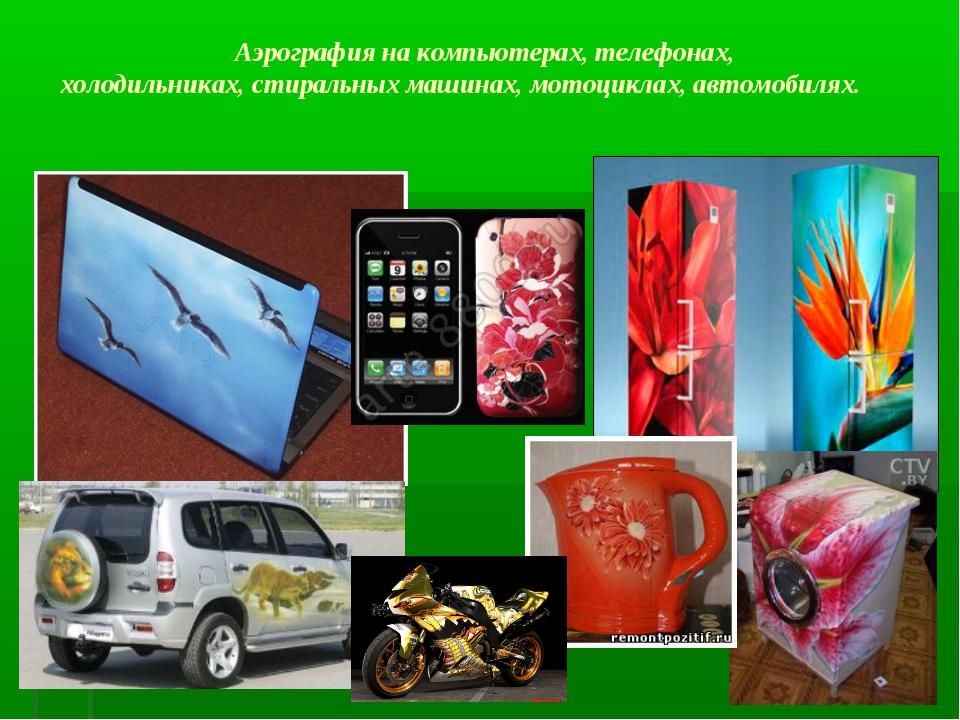 Аэрография на компьютерах, телефонах, холодильниках, стиральных машинах, мото...