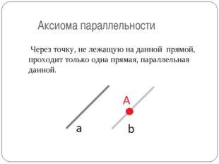 Аксиома параллельности Через точку, не лежащую на данной прямой, проходит то