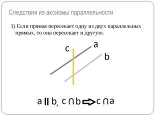 Следствия из аксиомы параллельности 1) Если прямая пересекает одну из двух па