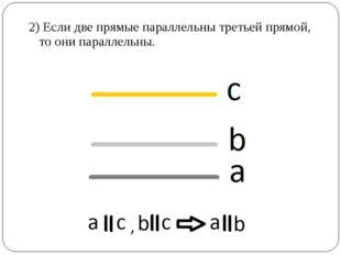 2) Если две прямые параллельны третьей прямой, то они параллельны.