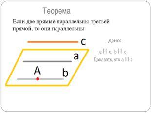 Если две прямые параллельны третьей прямой, то они параллельны. Теорема a II