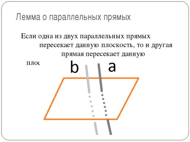Лемма о параллельных прямых Если одна из двух параллельных прямых пересекает...