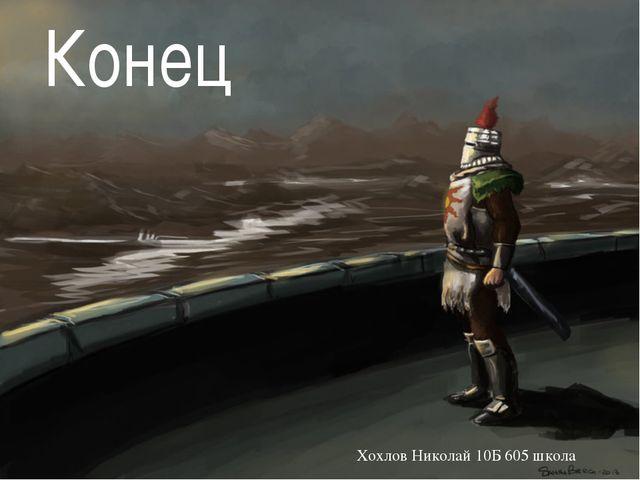 Конец Хохлов Николай 10Б 605 школа
