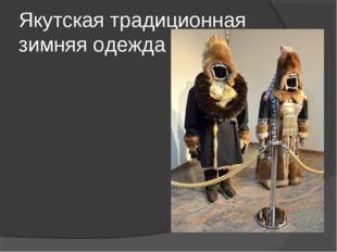Якутская традиционная зимняя одежда