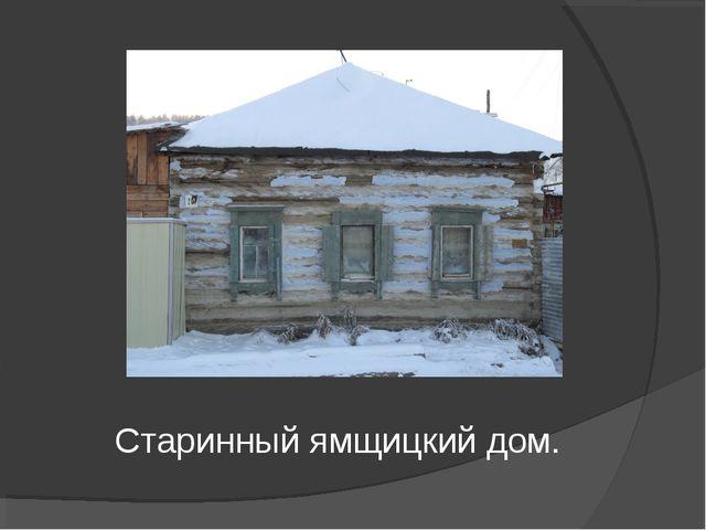 Старинный ямщицкий дом.