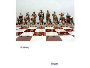 Древняя индийскаялегенда приписывает создание шахмат некоемубрамину. За сво