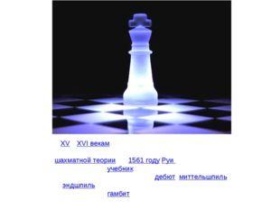 КXV—XVI векамшахматные правила в основном устоялись, началось развитие сист