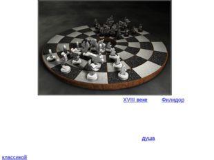 Большой вклад в развитие шахматной теории вXVIII векевнёс Филидор. Он разви