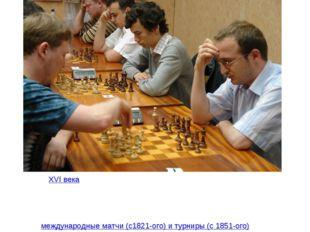 СXVI веканачали появляться шахматные клубы, где собирались любители и полуп