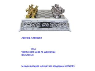 Адольф Андерсен стал неофициальным «шахматным королём», его считали сильнейши