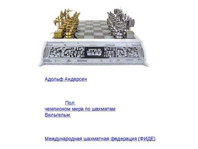 Адольф Андерсен стал неофициальным «шахматным королём», его считали сильнейши...