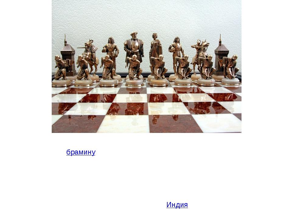 Древняя индийскаялегенда приписывает создание шахмат некоемубрамину. За сво...