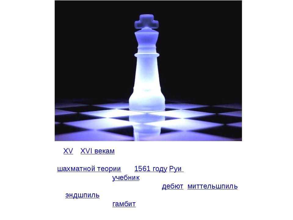 КXV—XVI векамшахматные правила в основном устоялись, началось развитие сист...