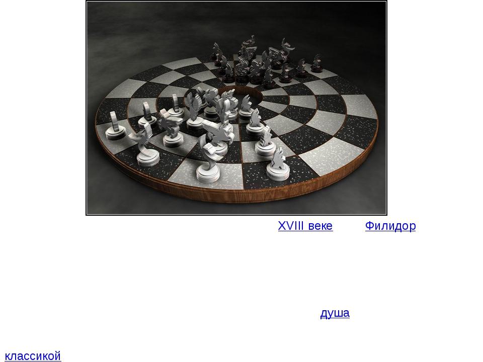 Большой вклад в развитие шахматной теории вXVIII векевнёс Филидор. Он разви...