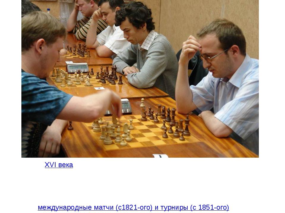 СXVI веканачали появляться шахматные клубы, где собирались любители и полуп...