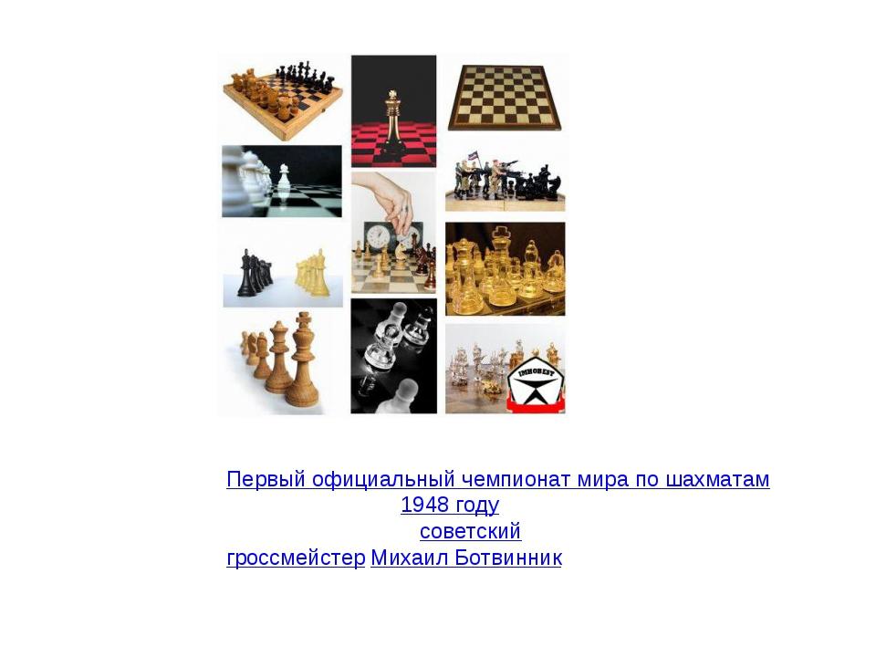 Первый официальный чемпионат мира по шахматамбыл проведён в1948 году, побед...