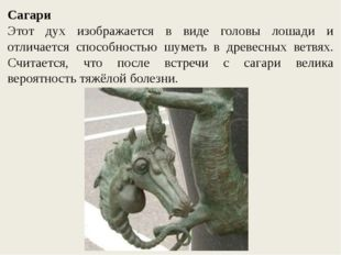 Сагари Этот дух изображается в виде головы лошади и отличается способностью ш