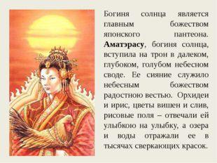 Богиня солнца является главным божеством японского пантеона. Аматэрасу, богин