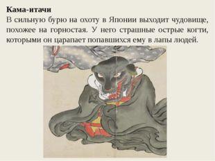 Кама-итачи В сильную бурю на охоту в Японии выходит чудовище, похожее на горн