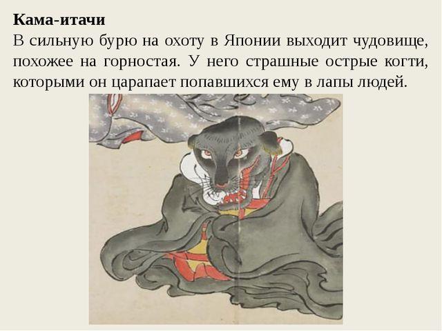 Кама-итачи В сильную бурю на охоту в Японии выходит чудовище, похожее на горн...