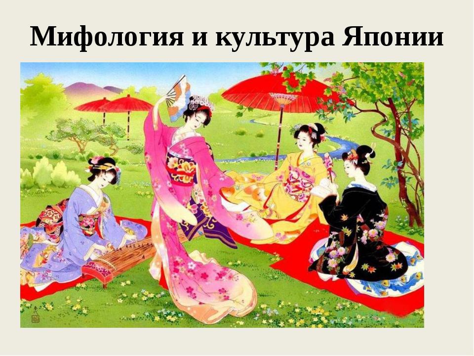 Мифология и культура Японии
