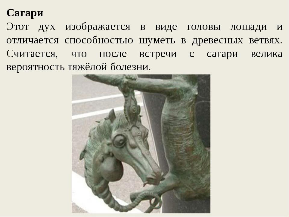 Сагари Этот дух изображается в виде головы лошади и отличается способностью ш...