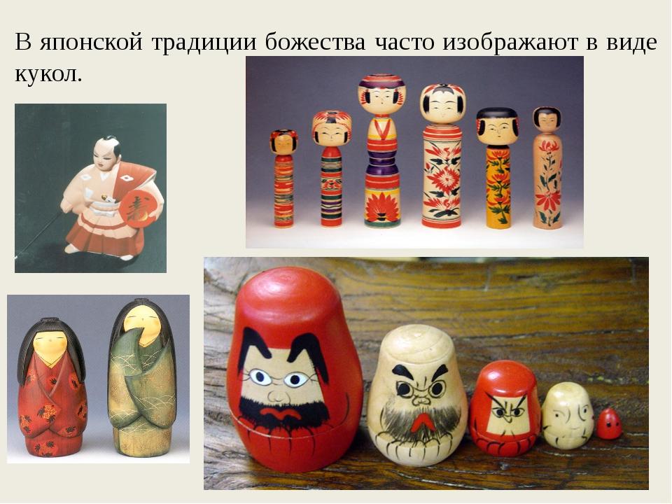 В японской традиции божества часто изображают в виде кукол.