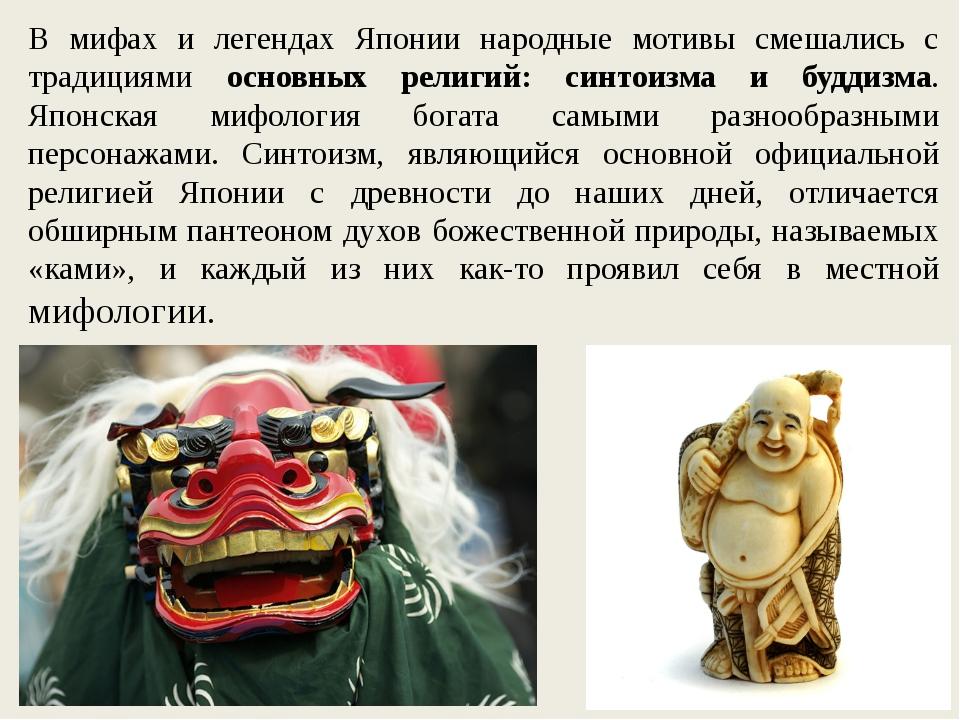В мифах и легендах Японии народные мотивы смешались с традициями основных рел...