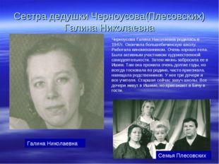 Сестра дедушки Черноусова(Плесовских) Галина Николаевна Семья Плесовских Гали