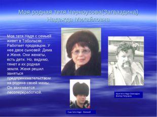 Моя родная тетя Черноусова(Загваздина) Надежда Михайловна Муж тети Нади Загва