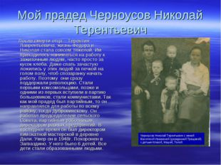 Мой прадед Черноусов Николай Терентьевич После смерти отца – Терентия Лаврент