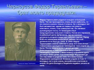 Черноусов Федор Терентьевич – брат моего прадедушки. Черноусов Федор Терентье