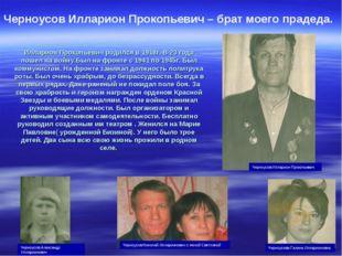 Илларион Прокопьевич родился в 1918г. В 23 года пошел на войну.Был на фронте