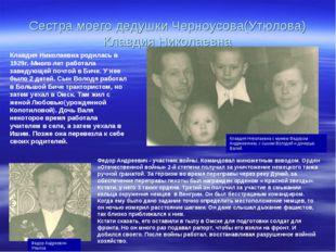 Сестра моего дедушки Черноусова(Утюлова) Клавдия Николаевна Клавдия Николаевн