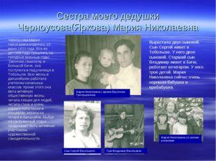 Сестра моего дедушки Черноусова(Яркова) Мария Николаевна Мария Николаевна с м