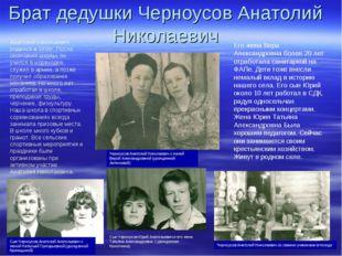 Брат дедушки Черноусов Анатолий Николаевич Черноусов Анатолий Николаевич со с