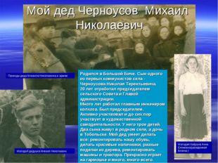 Мой дед Черноусов Михаил Николаевич Проводы деда Михаила Николаевича в армию