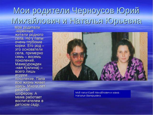 Мои родители Черноусов Юрий Михайлович и Наталья Юрьевна Мои родители -коренн...