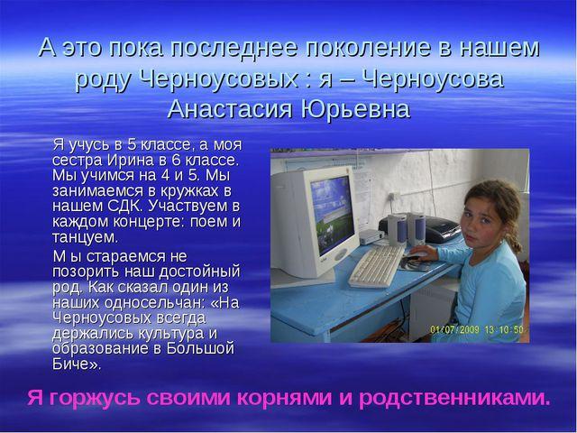 А это пока последнее поколение в нашем роду Черноусовых : я – Черноусова Анас...