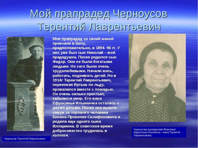 Мой прапрадед Черноусов Терентий Лаврентьевич Черноусова (урожденная Яковлева...