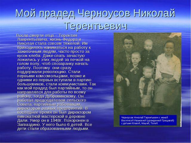 Мой прадед Черноусов Николай Терентьевич После смерти отца – Терентия Лаврент...