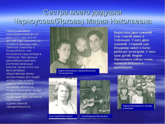 Сестра моего дедушки Черноусова(Яркова) Мария Николаевна Мария Николаевна с м...