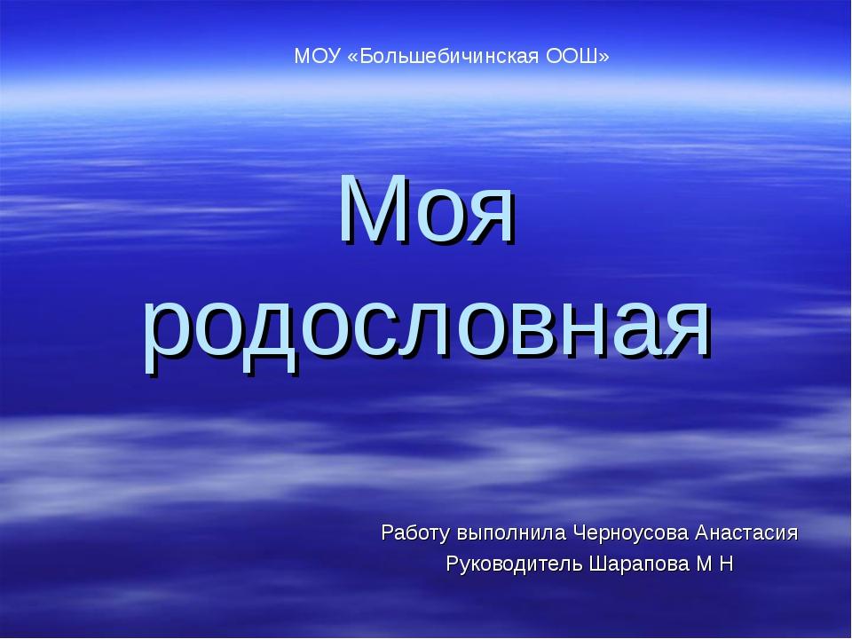 Моя родословная Работу выполнила Черноусова Анастасия Руководитель Шарапова М...